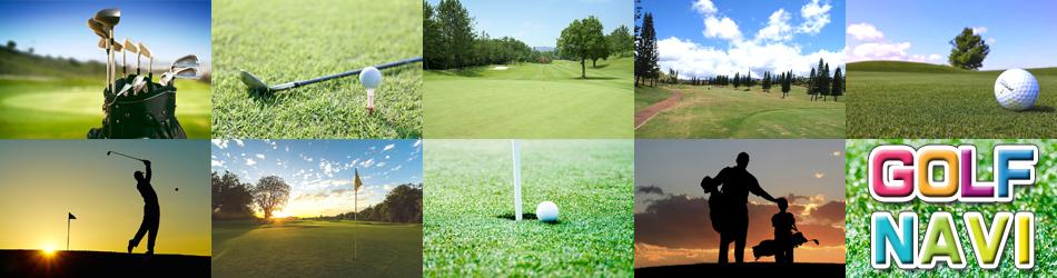 ゴルフクラブ徹底比較