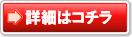 ゴルフ詳細ボタン01