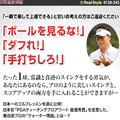 桑田泉プロだふる
